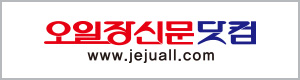 오일장신문부동산장터